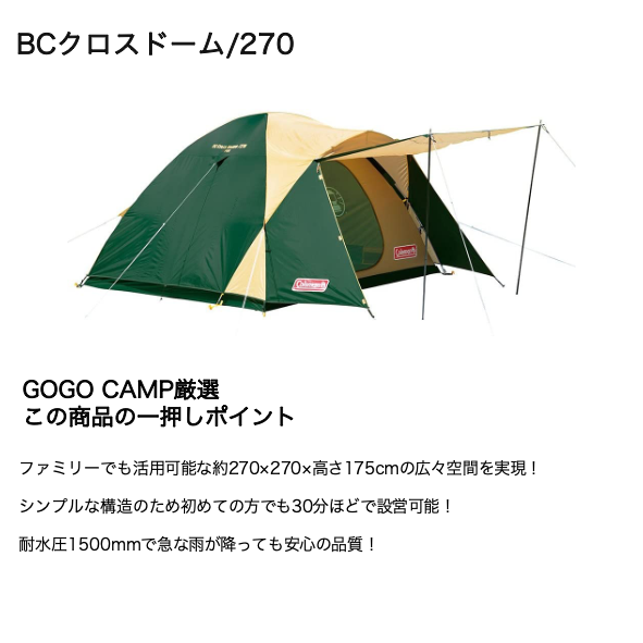 BCクロスドーム/270